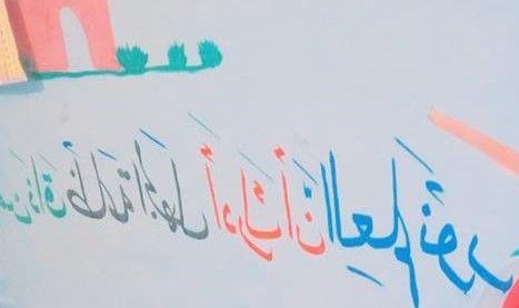 معكوسة من ذاق ظلمة الجهل أدرك أن العلم نور مصطفى نور الدين Arabic Calligraphy Calligraphy Art