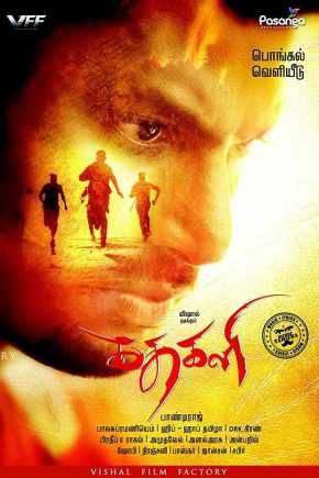 فيلم Kathakali 2016 مترجم بجودة 720p Hdtvrip بوليوود عرب New Movies 2016 Movies 2016 Full Movies Online Free