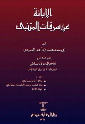 الإبانة عن سرقات المتنبي لأبي سعد العميدي تحقيق البساطي Pdf In 2021 Pdf Books Books Pdf