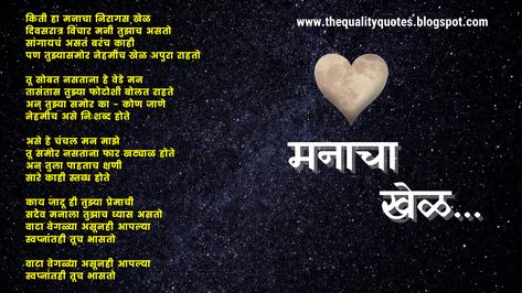 Best Marathi Poem on Love, Mind Game (Manacha Khel) Marathi Poetry