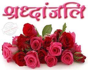Image Result For Shradhanjali Images Marathi Flowers Image Rose