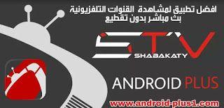 تحميل تطبيق شبكتي Tv لمشاهدة المباريات و القنوات التلفزيونية المشفرة بث مباشر مجانا على الاندرويد Super Android Live Tv Android Tv