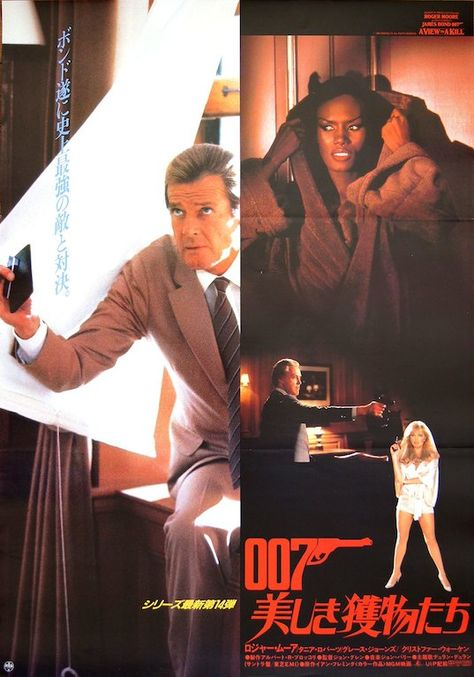 James Bond A View To A Kill Japanese Movie Poster Style C