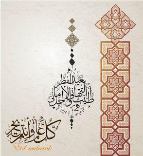 صور عيد الفطر 2020 اجمل صور تهنئة لعيد الفطر المبارك Eid Greetings Home Decor Decals Greetings