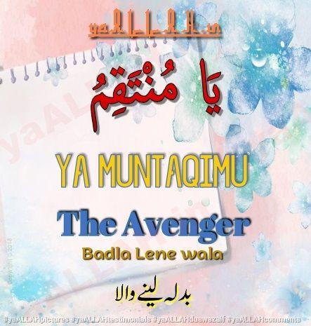 Al Muntaqimu Meaning In Urdu Ya Muntaqim Al Muntaqimo Alimranraza Wallpapers Dushman Ko Harane Ki Dua Dushman Ko Zer Karne Ki Dua Dushm Allah Names Dua Enemy