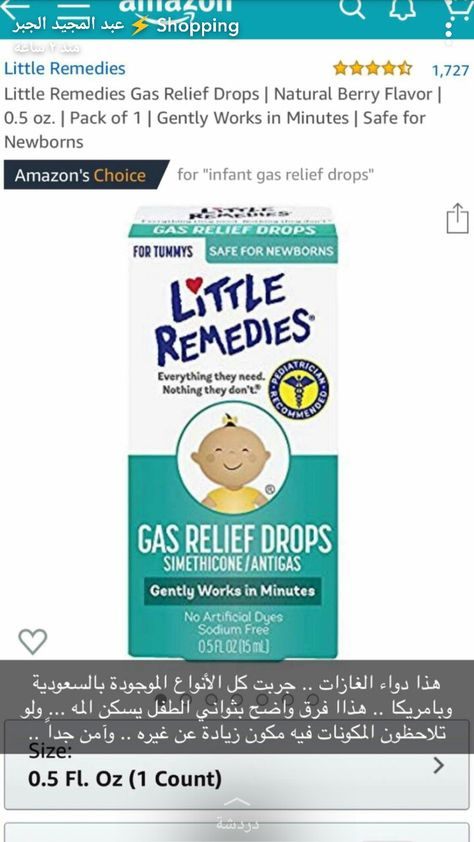 Pin By Aljazi Alshareef On Ideas Baby Gas Relief Gas Relief Baby Help