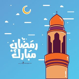 تهنئة رمضان 2021 بطاقات معايدة بمناسبة شهر رمضان Ramadan Cards Greeting Cards
