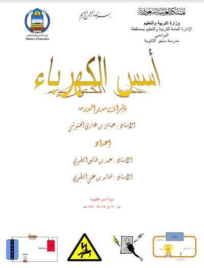 Pdf اساسيات الكهرباء Pdf Electronic Bubble Pdf Books Pdf Books Download Arabic Books