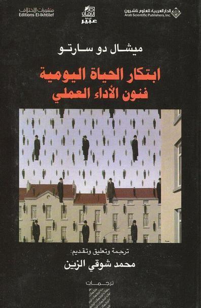 ابتكار الحياة اليومية ميشال دو سارتو Free Download Borrow And Streaming Internet Archive In 2021 Arabic Books Pdf Books Reading Pdf Books