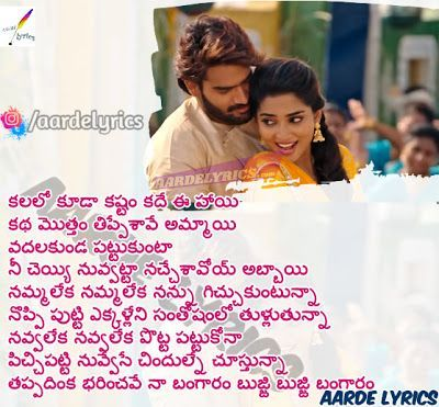 Bujji Bujji Bangaram Song Lyrics From Guna 369 2019 Telugu Movie Encoding Audio Video And Photo Content Is The Best Answer To The Question Of What Is Dig En 2020