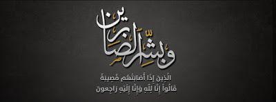 غلاف فيس بوك Calligraphy Words Arabic Calligraphy