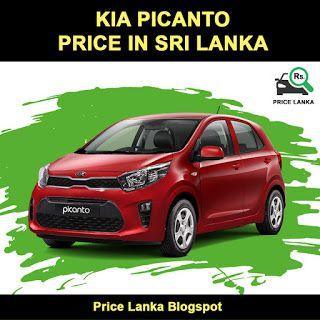 Kia Picanto Price In Sri Lanka 2019 Kia Picanto Picanto Kia