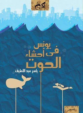 يونس في أحشاء الحوت Pdf موقع رواية4يو للروايات العربية والمترجمة Literature News Online Books To Read