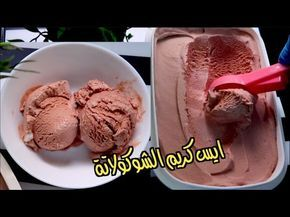 اسهل ايس كريم بدون مواد 100 طبيعي بدون كريم سهل وسريع لذايذة Youtube Cooking Recipes Food Dessert Recipes