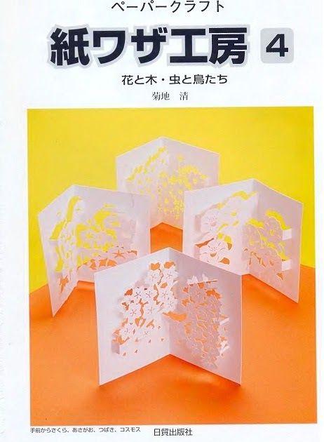 Free craft book download : Kirigami 4 Language : Japanese