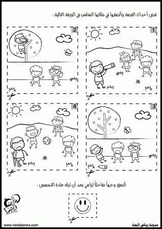 أوصاني حبيبي اترك ما لا يعنيك رياض الجنة Islam For Kids Teaching Method School Activities