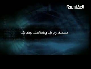 مدونة محبي الشيخ العفاسي دعاء النوم والفزع منه من قناة العفاسي Sleep Lockscreen Lockscreen Screenshot
