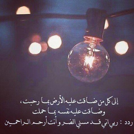 Image Result For اللهم ارحمنا برحمتك التي وسعت كل شي Celestial Bodies Body Celestial