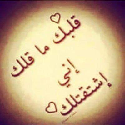 صور أشتياق وحنين وشوق بعد الفراق موقع حصري Calligraphy Quotes Love Love Quotes Wallpaper Love Words
