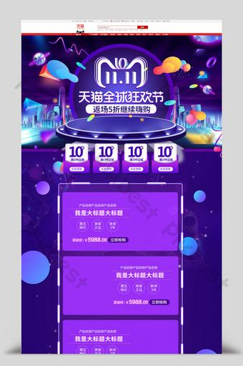 Double 11 Returns Purple Cool Skin Care Products Digital Appliances Taobao Homepage E Commerce Psd Free Download Pikbest Ecommerce Inspiration Promotional Design Good Skin