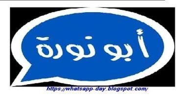 تحميل تحديث واتساب ابونوره بلس 2020 Nowhatsapp2 ضد الحظر اخر اصدار ناو Cal Logo School Logos Logos