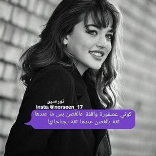 كوني عصفورة واقفة عالغصن بس ما عندها ثقة بالغصن عندها ثقة بجناحاتها Norseen 17 Arabic Quotes Quotes Wisdom