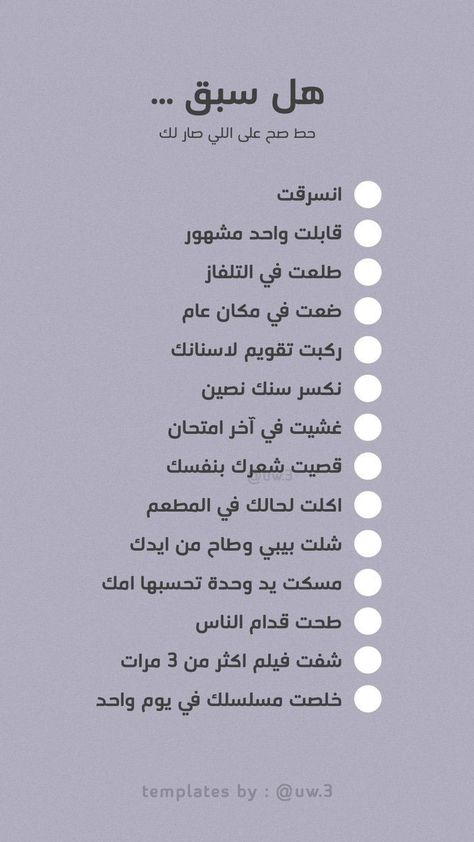 Pin By Ma Na On اسئلة Funny Dating Quotes Instagram Words Snap Quotes
