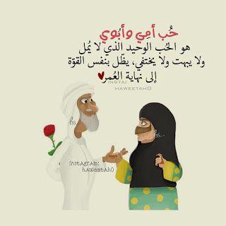 صور عيد الام 2021 اجمل صور تهنئة لعيد الأم Happy Mothers Day Kids Vector Arabic Love Quotes