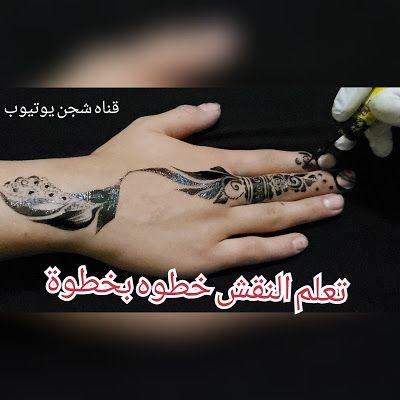 تعليم النقش اليمني لماذا تعلم النقش نبذه عن النقش اليمني نقش يمني Learning Movie Posters Art