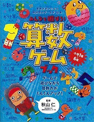 みんなで遊ぼう 算数ゲームブック 秋山 仁 本 通販 amazon 算数 算数ゲーム 本