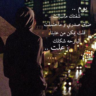 صور عتاب رمزيات خواطر مكتوب عليها رسائل عتاب ميكساتك Arabic Quotes Fictional Characters Quotes