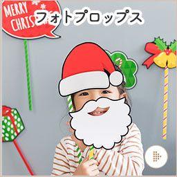 おうちで楽しむハピカワクリスマス クックパッド 簡単おいしいみんなのレシピが3万品 手作り 簡単 ペーパークラフト クリスマス 手作り