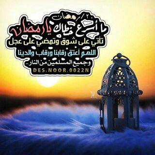 اللهم امين اللهم اجعلنا فيه من المقبولين واعتق رقابنا ووالدينا من النار Movie Posters Amman Jordan Poster