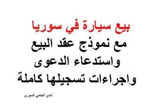 بيع سيارة في سوريا مع نموذج عقد البيع واستدعاء الدعوى واجراءات تسجيلها كاملة Arabic Calligraphy