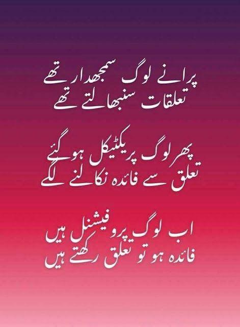 10 Beautiful Quotes In Urdu For Facebook Beautiful Quotes In