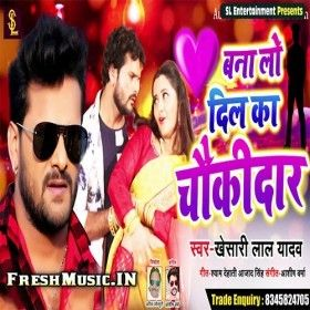 Bana Lo Dil Ka Chaukidar Khesari Lal Yadav 2019 Mp3 Songs Mp3 Song Songs Audio Songs