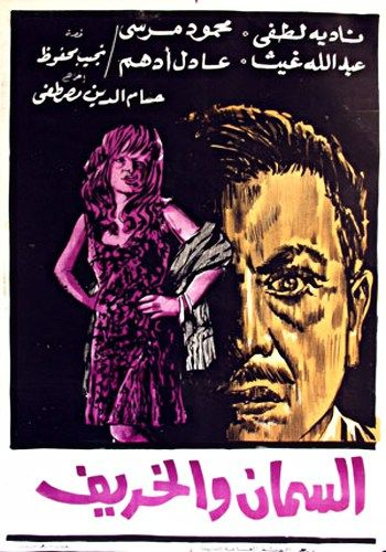 والخريف Egyptian Movies Egypt Movie Old Movie Poster
