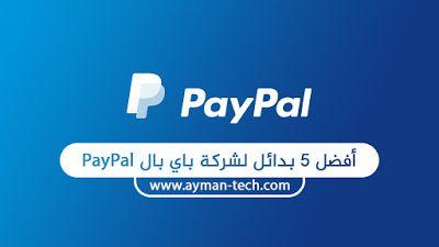 أفضل 5 بدائل لخدمة الدفع الإلكتروني باي بال Paypal Jily Pals Paypal
