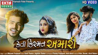 Pin On Gujarati Song