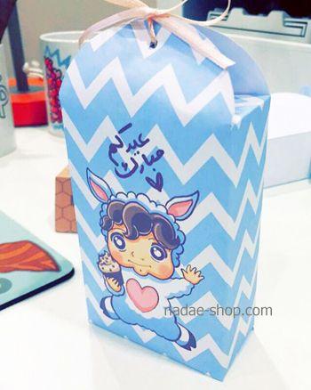 هديتي لكم لعيد الأضحى المبارك Lunch Box Eid Bags