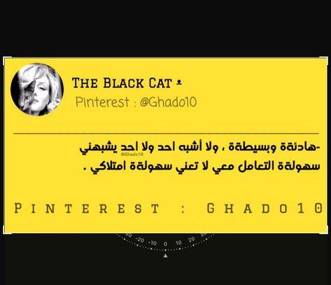 اكسبلور اقتباسات رمزيات حب العراق السعودية الامارات الخليج اطفال ایران Explore Love Kids Iraq Exercise Mdf Black Cat 10 Things Boarding Pass