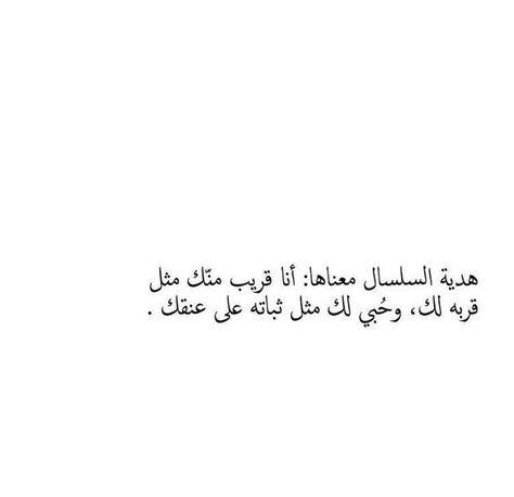 أنا عندي كثير هدايا سلسال Photo Quotes Quotes Arabic Quotes