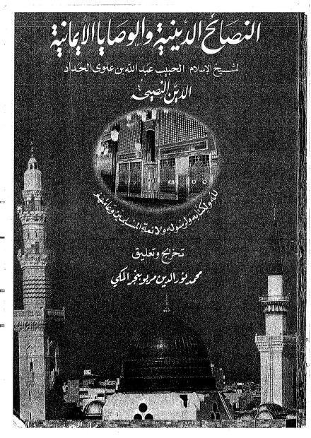 النصائح الدينية والوصايا الإيمانية مع التخريج Free Download Borrow And Streaming Internet Archive Movie Posters Internet Archive Poster