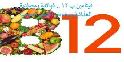 فيتامين ب 12 فوائدة ومصادرة الغذائية ومخاطر النقص الصحية Green Beans Vitamins Vegetables