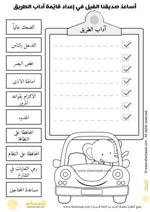 آداب الطريق مطبوعات مجانية جاهزة للطباعة اوراق عمل دينية للاطفال Ramadan Activities Preschool Activities Activities For Kids