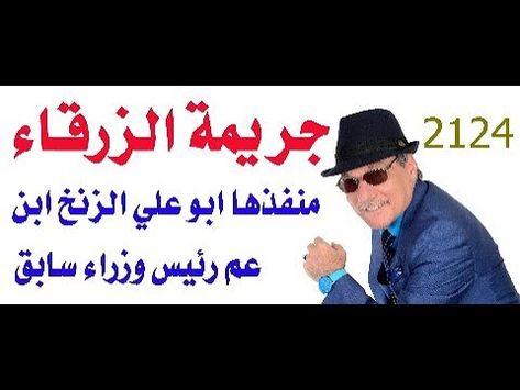 د أسامة فوزي 2124 جريمة الزرقاء منفذها ابن عم رئيس وزراء اردني سابق Baseball Hats Songs Bon Bons