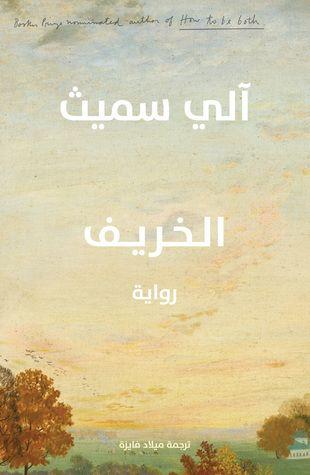 تحميل رواية الخريف Pdf آلي سميث Arabic Books Book Cover Design Book Cover