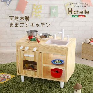 Ikea イケア 子供用おもちゃの台所 知育玩具 おままごとキッチン