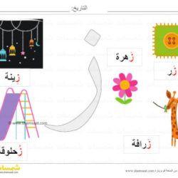 بطاقة عرض ملونة حرف الزاي صور لكلمات تبدأ بحرف الزاي شمسات Symbols Letters Pincode