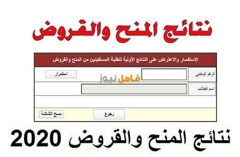 رابط نتائج المنح والقروض الجامعية 2020 في الأردن موقع وزارة التعليم العالي بالأردن Boarding Pass Airline